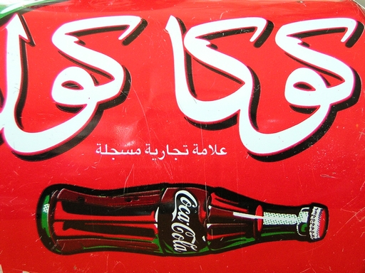 coca cola felirat arabul